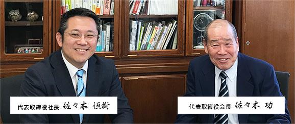 代表取締役 佐々木 功